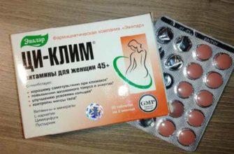 tsi-klim-vitaminy-dlya-zhenshhin-45-instruktsiya-po-primeneniyu